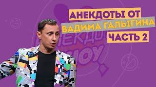 Вадим Галыгин. Анекдоты. Часть 2