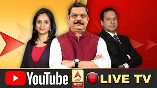 ABP Majha LIVE   Live Streaming Of ABP Majha Marathi News   Marathi LIVE