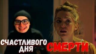 ТРЕШ ОБЗОР фильма Счастливого дня смерти (2017)