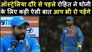 Australia  दौरे से पहले  Rohit ने Dhoni के लिए कही ऐसी बात आप भी रो पड़ेंगे | Headlines Sports