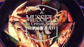 白酒忌廉煮青口 - 郵輪小貼士 Mussels with Cream Sauce - Cruise Tips