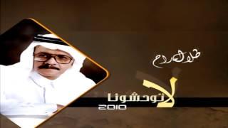 تحميل اغاني طلال مداح / ريم الفلا / ألبوم لاتوحشونا رقم 69 MP3