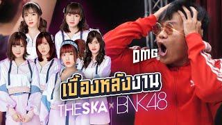 เบื้องหลังงาน The Ska X BNK48