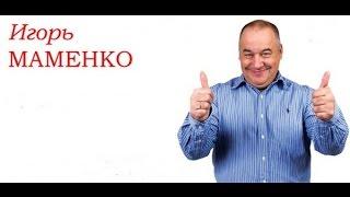 Игорь Маменко - 4