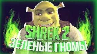 SHREK 2 - ЗЕЛЁНЫЕ ГНОМЫ.