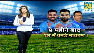 ODI Series के लिए बेकरार है Rohit-Virat | साल की आखिरी सीरीज़ में मचाएंगे धमाल