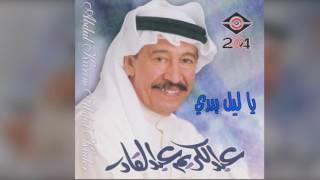 اغاني حصرية Ya Leel Badry عبدالكريم عبدالقادر - ياليل بدري تحميل MP3
