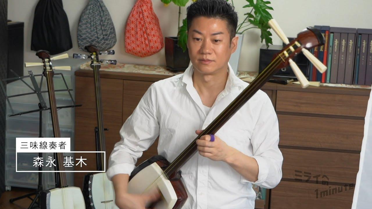 森永基木 / 三味線奏者