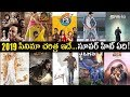 List Of Tollywood Hits And Flops In 2019   Tollywood Movies Box Office Collections   Tollywood Nagar