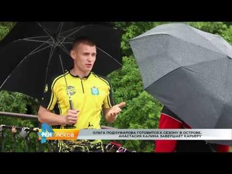 Новости Псков 28.06.2016 # Новости биатлона