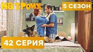 На троих - 5 СЕЗОН - 42 серия - НОВИНКА | ЮМОР ICTV