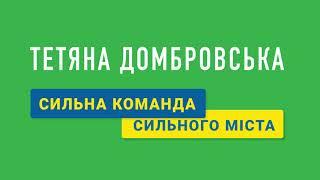 Татьяна Домбровская представила Александра Бурдуна - члена своей команды по направлению «Дороги»
