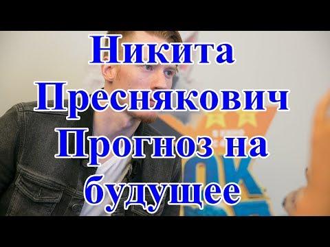Никита Преснякович. Прогноз на будущее.