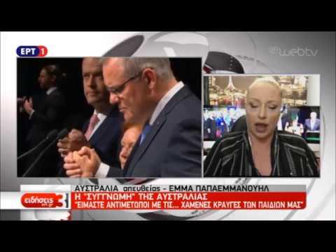 Η «συγγνώμη» της Αυστραλίας στα χιλιάδες θύματα σεξουαλικής κακοποίησης | 22/10/18 | ΕΡΤ