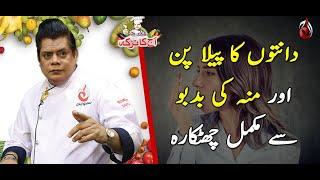 Daanto Ka Pilapan Aur Badboo Say Nijat | Aaj Ka Totka by Chef Gulzar