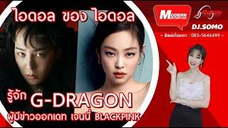 ดนตรีสีสัน Modern Entertain 55 : ไอดอล ของ ไอดอล G dragon ผู้มีข่าวออกเดทกับ เจนนี่ Blackpink