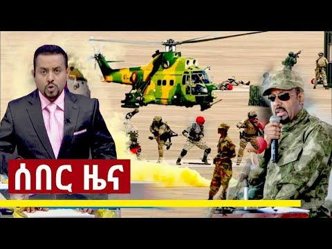 Latest ethiopian news new today youtube video 2018 :EBC, መታየት