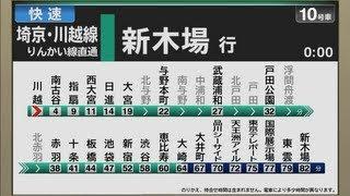 自動放送埼京線|快速|川越→新木場/AnnouncementsoftheJRSaikyōLine