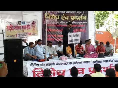 Saket Bihari Sharma at Jantar Mantar / English Pathara Gaon incident