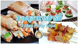 3 เมนูอาหารปาร์ตี้ (3 Idea Party Food) | My Wife Is Healthy Girl