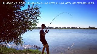 Рыбалка есть рыбалка ни кто и ни что не помешает