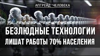 Безлюдные технологии лишат работы 70% населения. Апгрейд человека - YouTube