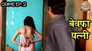 Bewafa Patni | बेवफा पत्नी | New Crime Series 2019 | Ep. 2