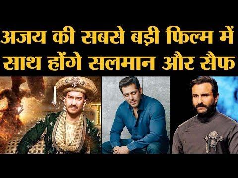 मराठा योद्धा Taanaji पर बन रही फिल्म में Salman Khan करेंगे ये रोल  | Ajay Devgn | Saif Ali Khan