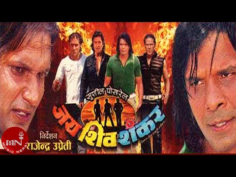 Jaya Shiva Shankar | Nepali Movie