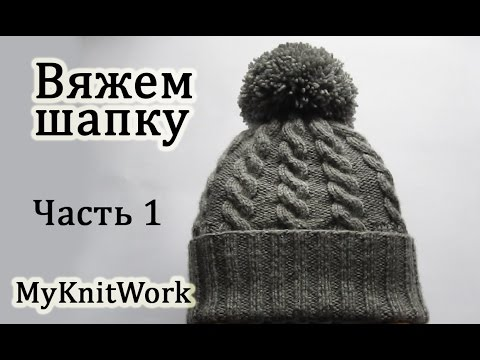 Как вязать шапку спицами. Вяжем шапку с помпоном. How to knit a hat spokes. Knit cap with a bubo.