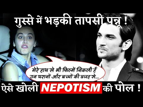 Actress Tapsee Pannu Breaks Her Silence On Nepotism Debate Shares Her Experience