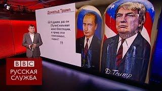Итоги 2016 года: выборы в США