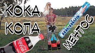 Кока Кола и Ментос без комментариев • Эксперимент • Experiment