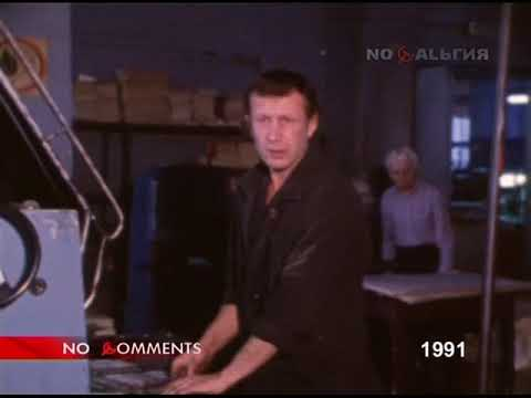 Продуктовые талоны (1991)