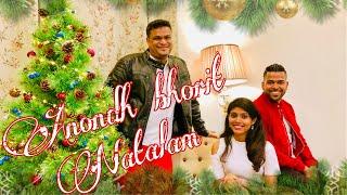 New Konkani Song (Christmas carol) Anondh bhorit Natalam 2018 - Friz Love ft. Nerissa & Edwin