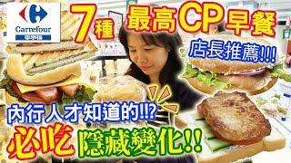家樂福7種最高CP值早餐隱藏變化 網友激推大勝好市多?!!!  內行人才知道的吃法!  Carrefour vs costco|乾杯與小菜的日常