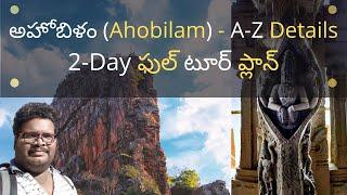 Ahobilam full tour plan in Telugu | Ahobilam places to visit | Ahobilam information in Telugu