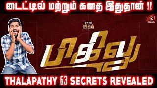vijay 63 movie name - मुफ्त ऑनलाइन वीडियो