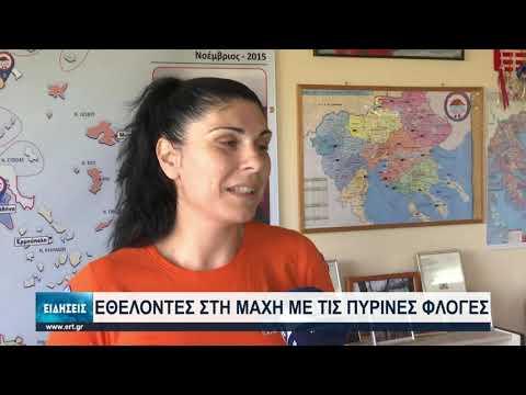 Από τη Θεσσαλονίκη στην Πελοπόννησο μέλη εθελοντικών ομάδων   11/8/2021   ΕΡΤ