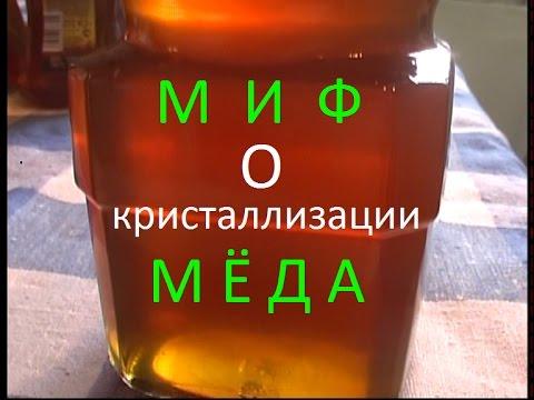 Миф о кристаллизации меда