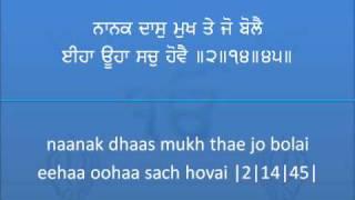 JO MANGE THAKUR APNE TE   Read along with Bhai