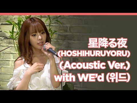 桃乃木かな (MOMONOGI KANA) 모모노기 카나 星降る夜 (HOSHIHURUYORU) (Acoustic Ver.) with WE'D (위드)