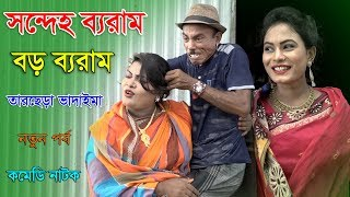 সন্দেহ ব্যরাম বড় ব্যরাম || তারছেড়া ভাদাইমা || Tarchera Vadaima New Funny Video Sondeho||Fun Gallery