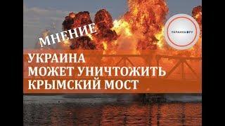 Ищенко: Украина может навредить Крымскому мосту