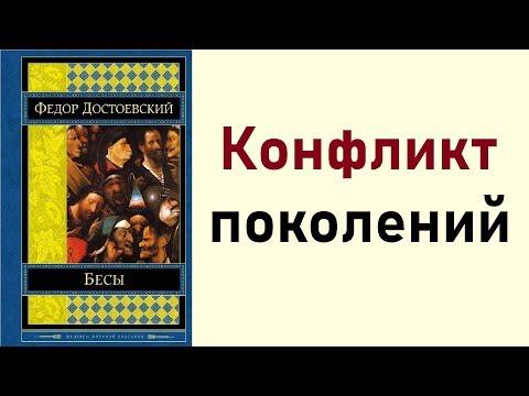 Универсальные аргументы №5 (РУС/ЛИТ): Отцы и дети / Конфликт поколений
