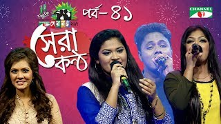 Shera Kontho 2017 | সেরা কণ্ঠ ২০১৭ | Episode 41 | SMS Round । Channel i TV