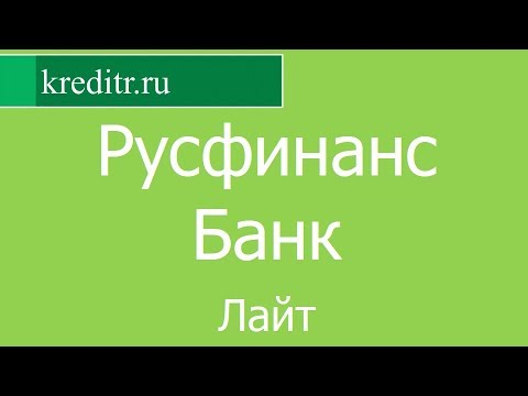 Русфинанс Банк обзор кредита «Лайт» условия, процентная ставка, срок