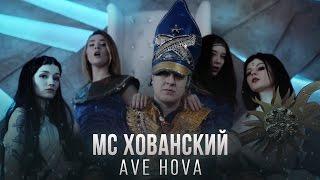 МС ХОВАНСКИЙ - AVE HOVA