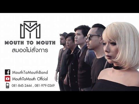 สมองไม่สั่งการ [Lyric Video] - Mouth To Mouth