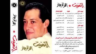 تحميل اغاني أحمد الحجار | لحظة وداع - من ألبوم اتمنيت - Lahzet Wadaa | Ahmed Elhaggar MP3